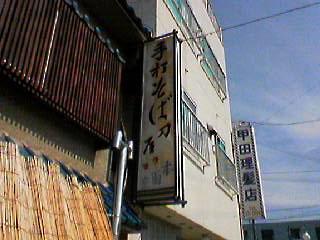 katanaya.jpg